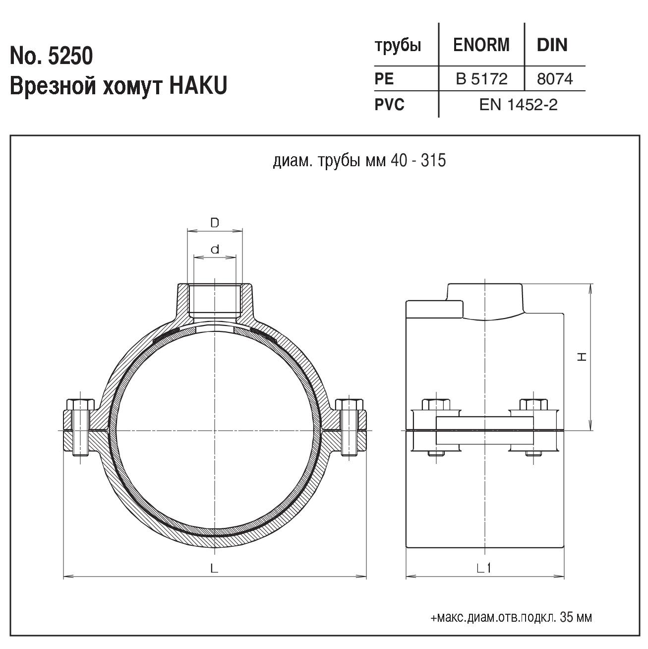 Чертеж для Врезной хомут Hawle HAKU 5250 резьбовой для ПЭ и ПВХ труб DN250