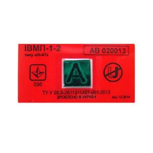 ИВМП - 1-2 (5)