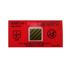 ИВМП - 4-1 (2)