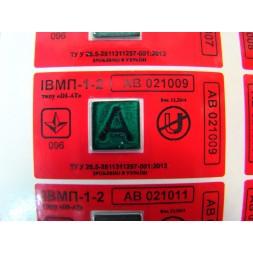 """Индикатор магнитного поля ИВМП 1-2 типа """"ИН-АТ"""" на красной пломбировочной пленке с серийным номером."""