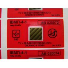 """Индикатор магнитного поля ИВМП 4-1 типа """"ИН-АТ"""" на красной пломбировочной пленке."""